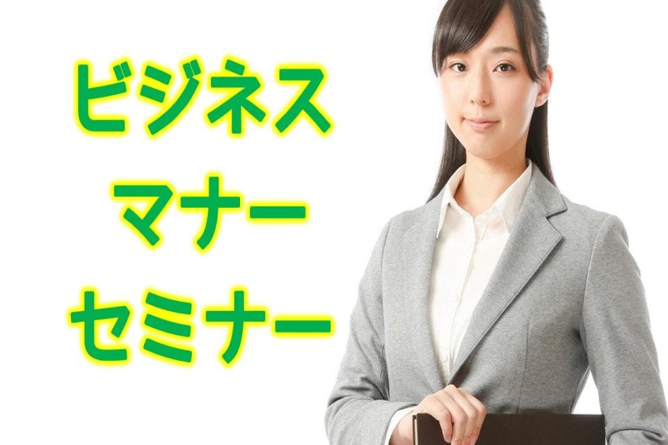 ビジネスマナーセミナー(マザーズハローワーク北九州)