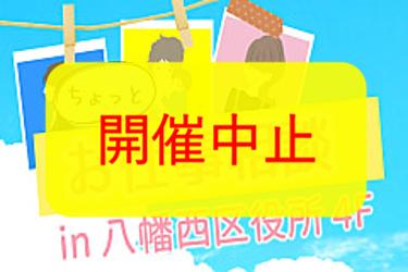 ※中止のお知らせ※『ちょっとおしごと相談』 in 八幡西区役所(北九州市)